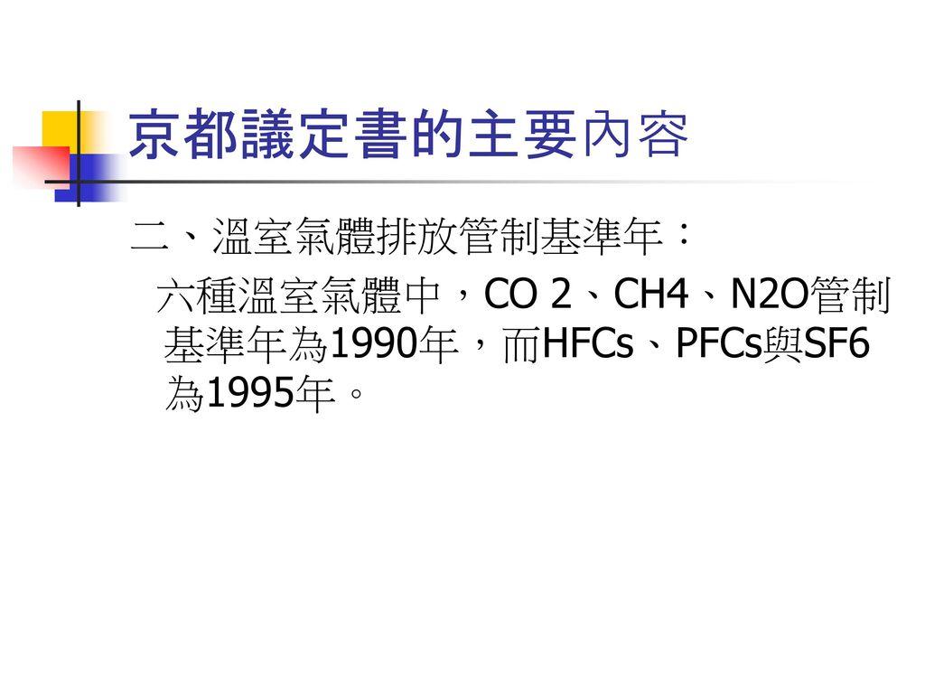 京都議定書的主要內容 二、溫室氣體排放管制基準年: