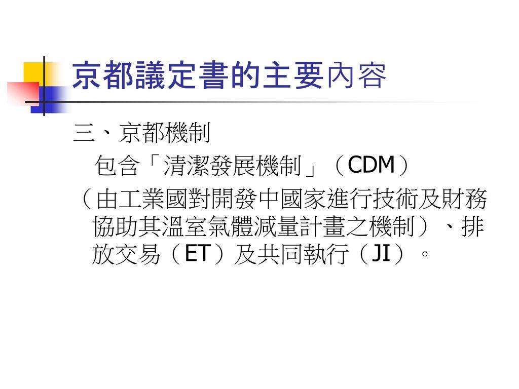 京都議定書的主要內容 三、京都機制 包含「清潔發展機制」(CDM)