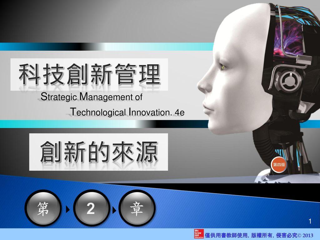 科技創新管理 創新的來源 第 2 章 Strategic Management of