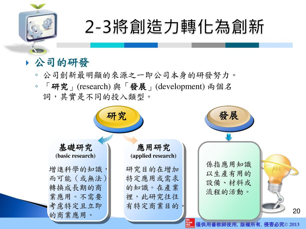 應用研究 (applied research)