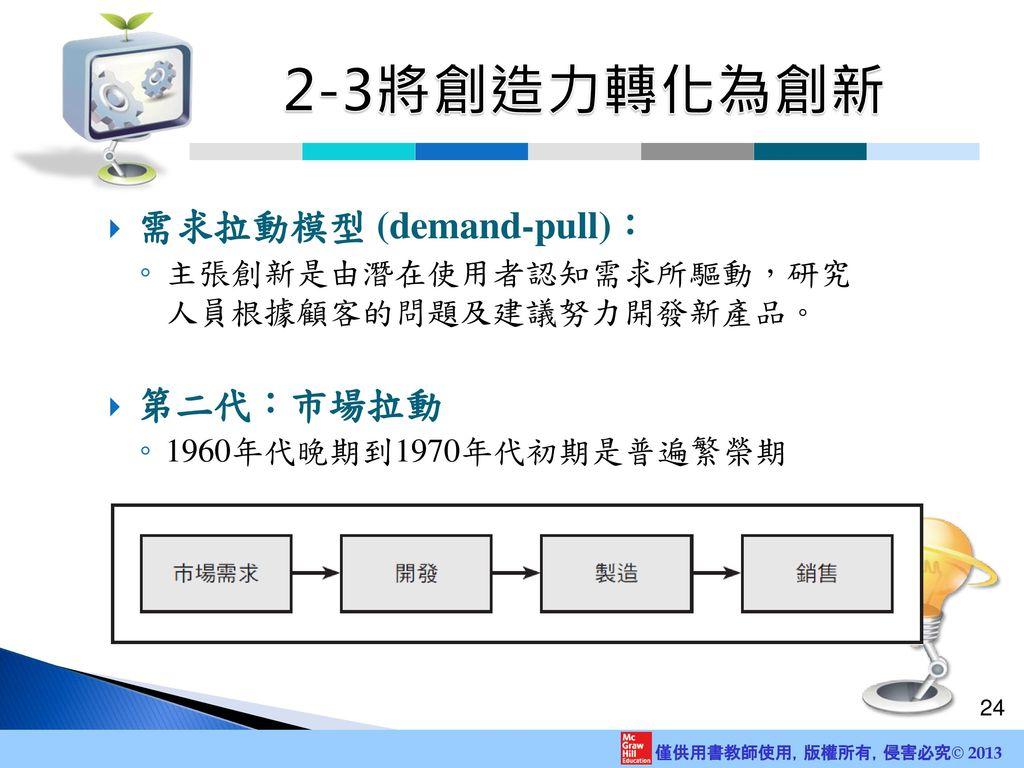 2-3將創造力轉化為創新 需求拉動模型 (demand-pull): 第二代:市場拉動