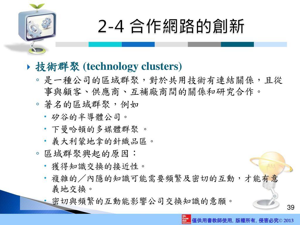 2-4 合作網路的創新 技術群聚 (technology clusters)