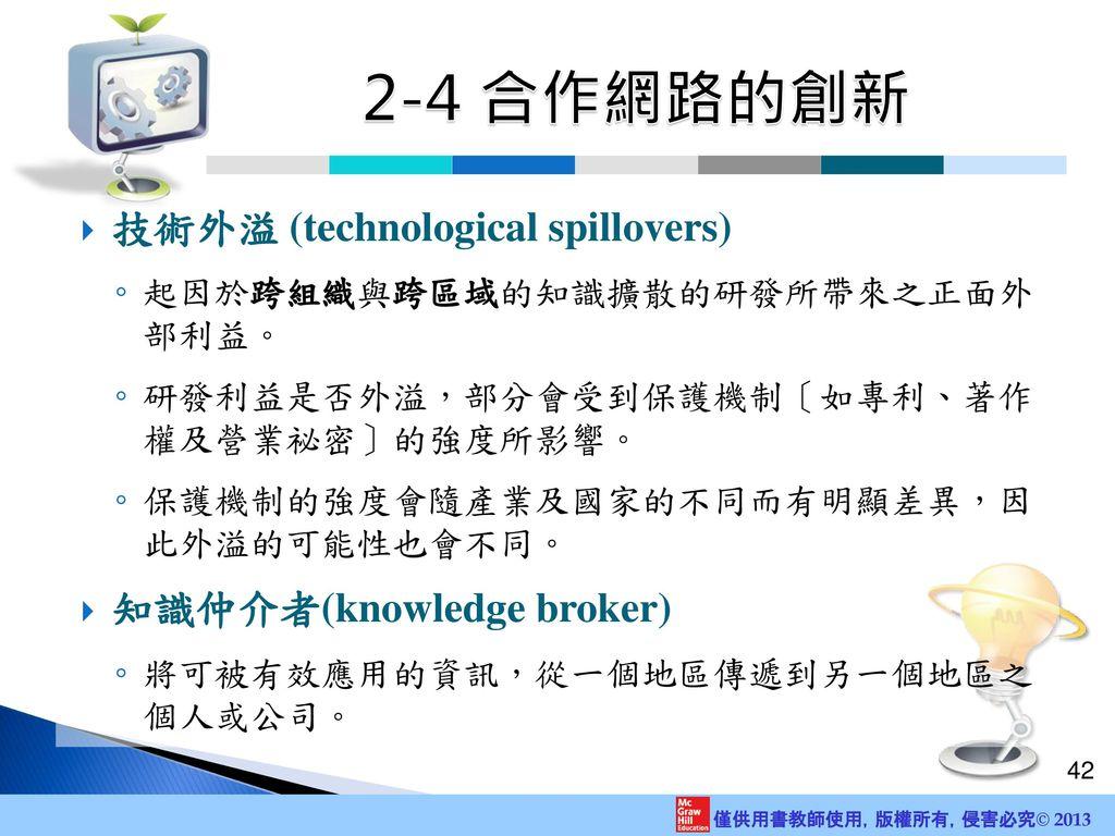 2-4 合作網路的創新 技術外溢 (technological spillovers) 知識仲介者(knowledge broker)