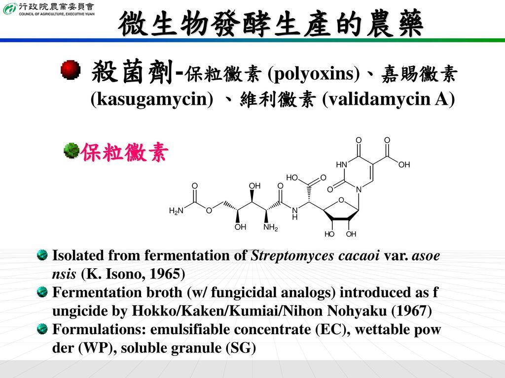 微生物發酵生產的農藥 殺菌劑-保粒黴素 (polyoxins)、嘉賜黴素(kasugamycin) 、維利黴素 (validamycin A) 保粒黴素.