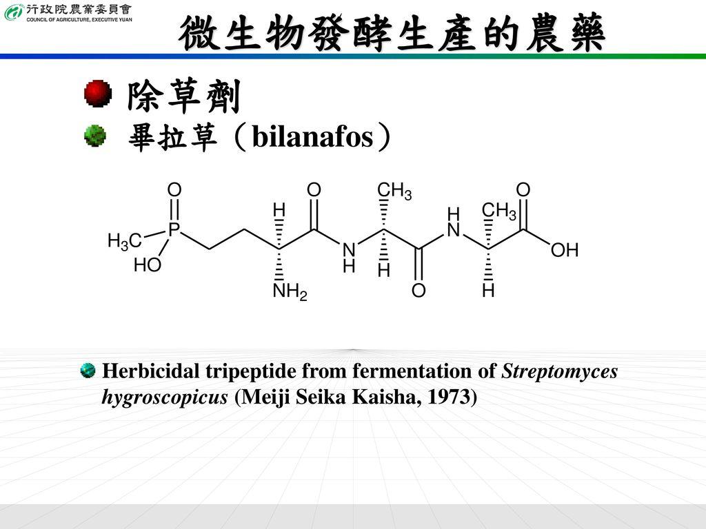 微生物發酵生產的農藥 除草劑 畢拉草(bilanafos)
