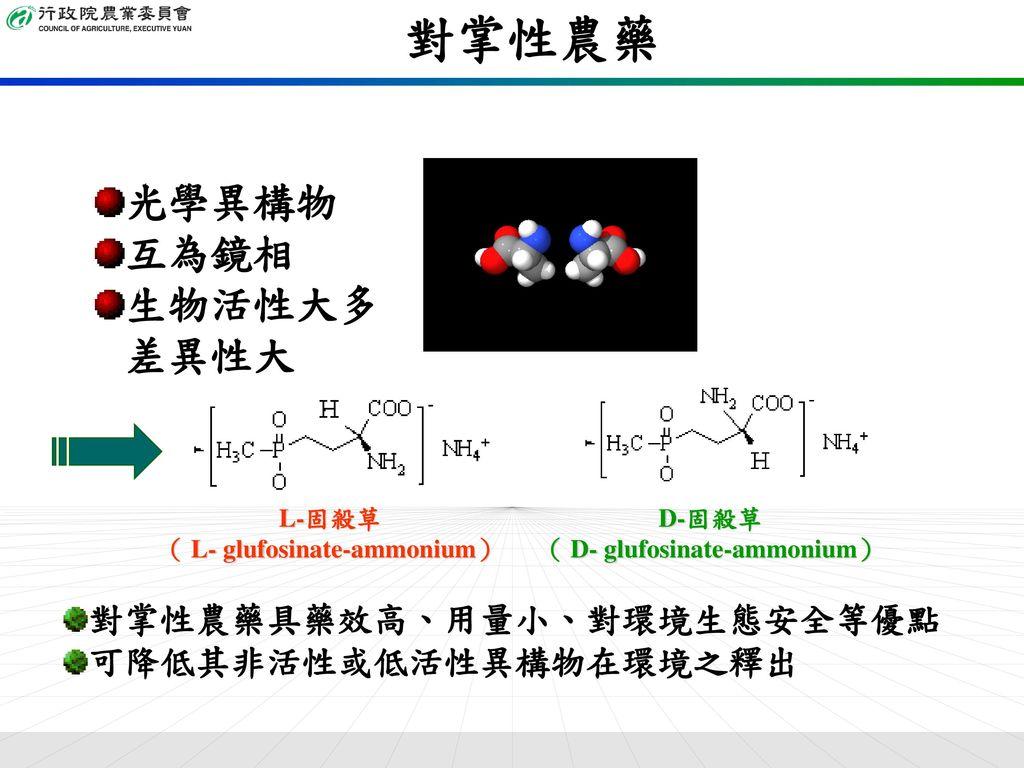 ( L- glufosinate-ammonium) ( D- glufosinate-ammonium)