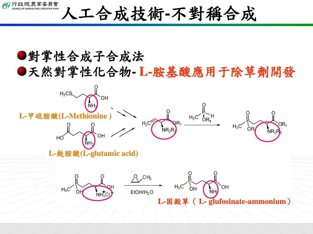 人工合成技術-不對稱合成 對掌性合成子合成法 天然對掌性化合物- L-胺基酸應用于除草劑開發 L-甲硫胺酸(L-Methionine )
