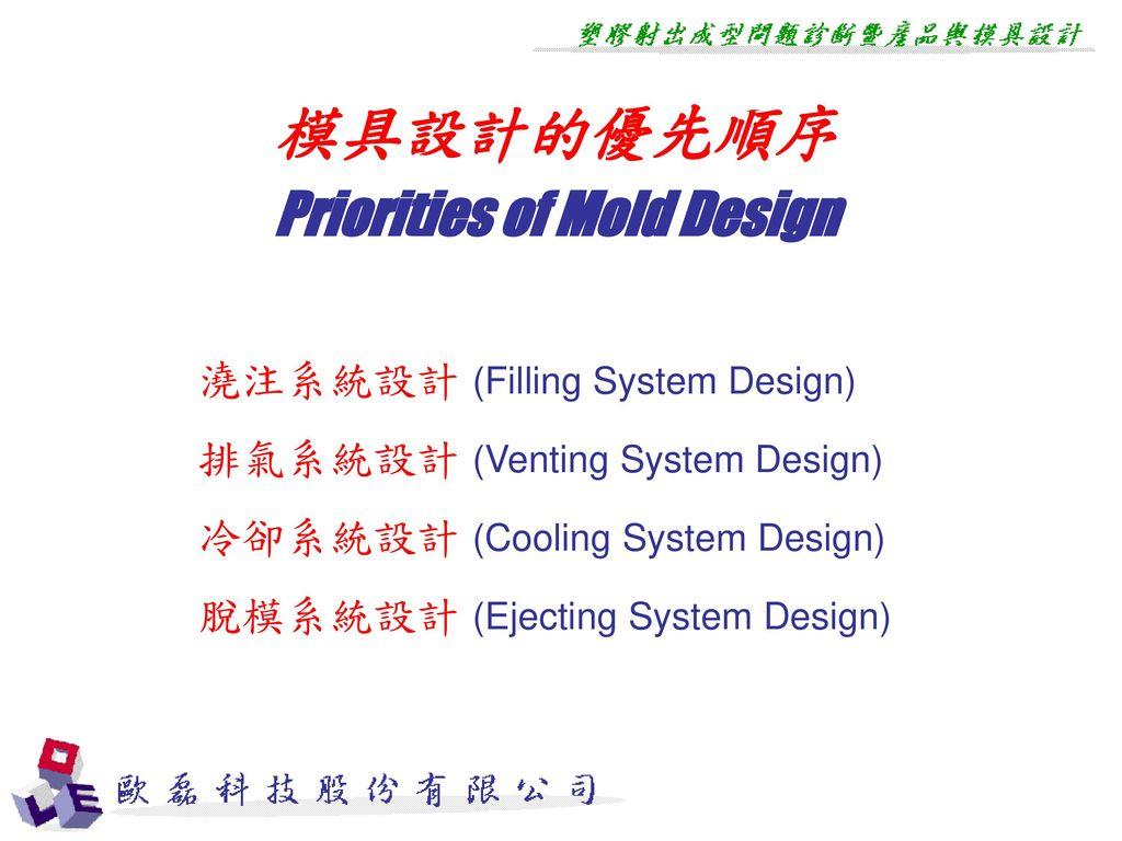 Priorities of Mold Design