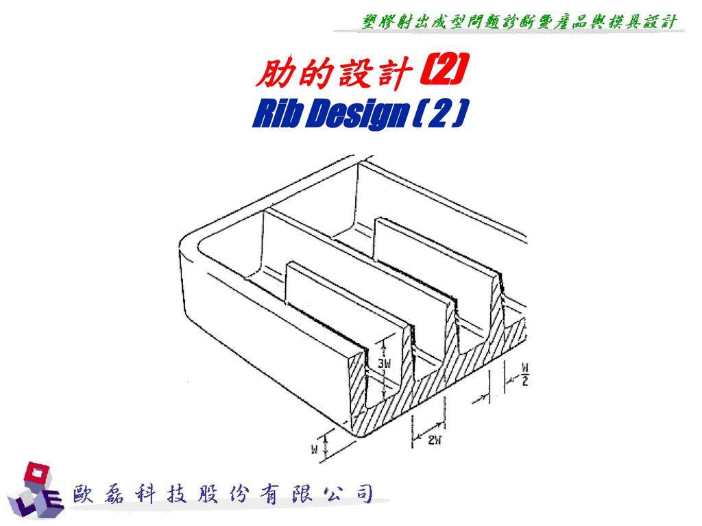 肋的設計 (2) Rib Design ( 2 )