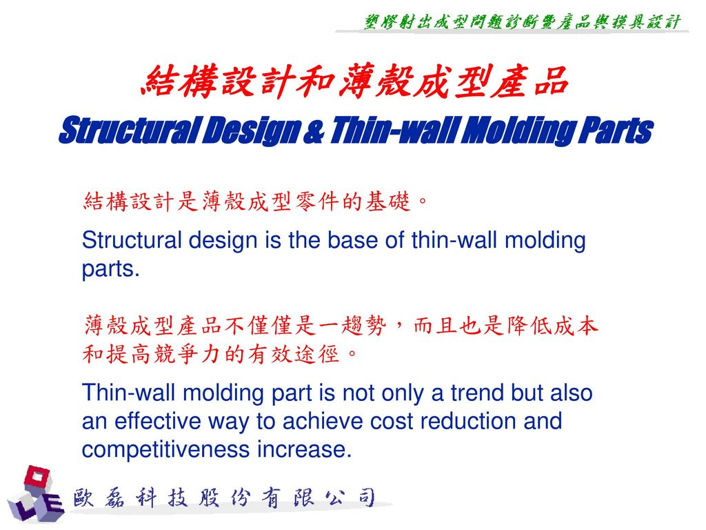 Structural Design & Thin-wall Molding Parts