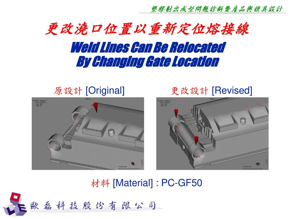 Weld Lines Can Be Relocated By Changing Gate Location
