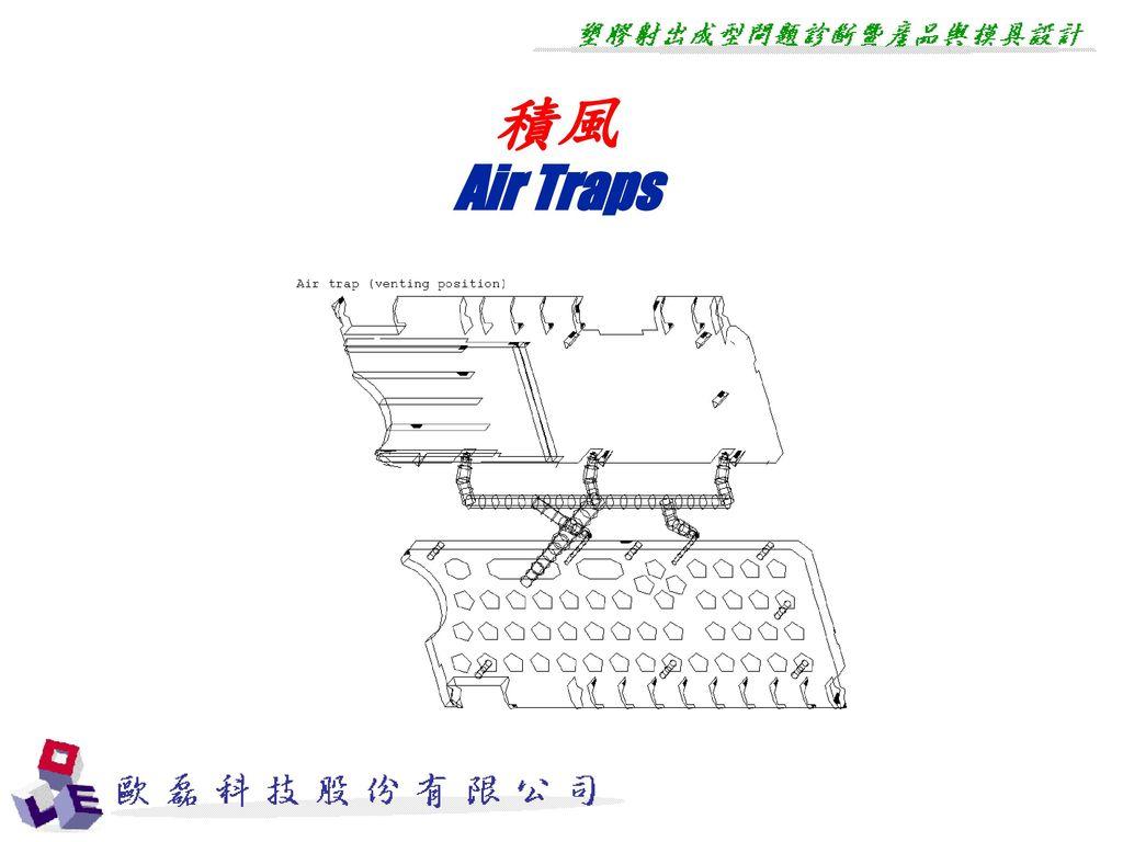 積風 Air Traps