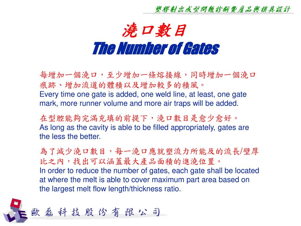 澆口數目 The Number of Gates