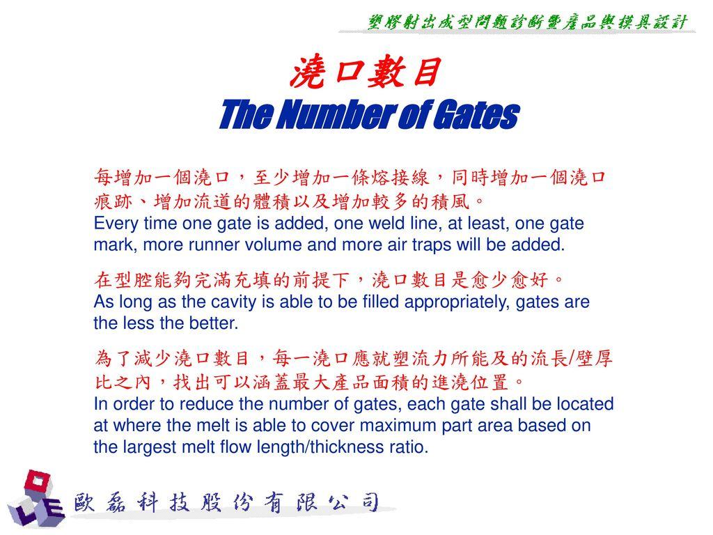 澆口數目 The Number of Gates