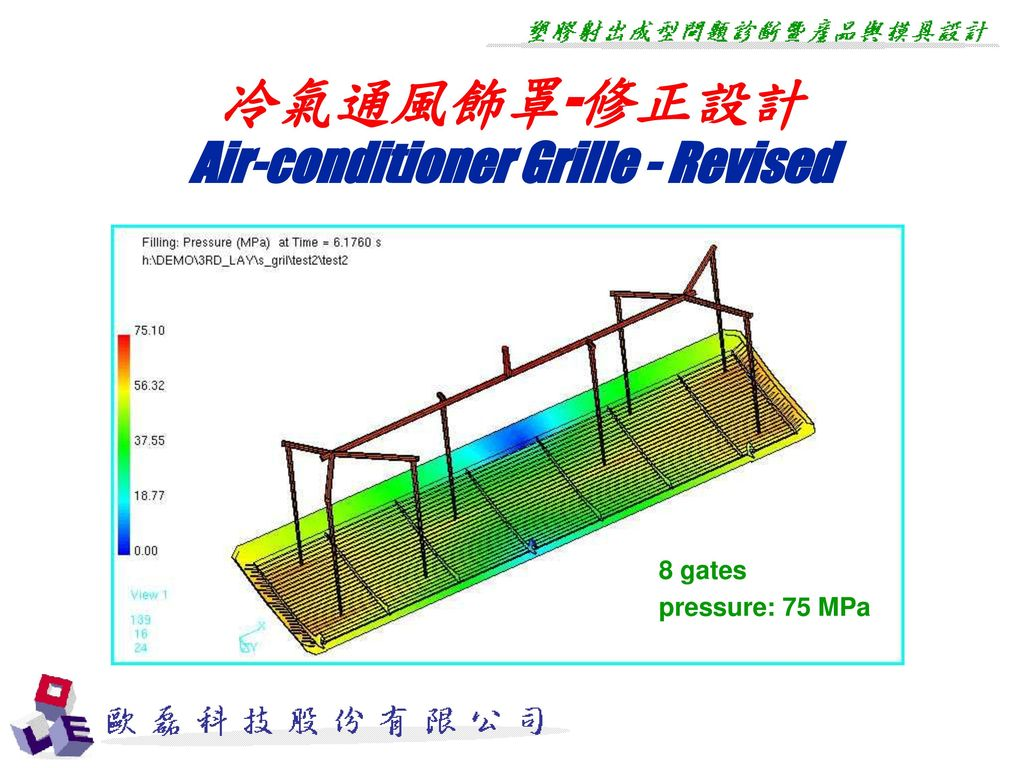Air-conditioner Grille - Revised