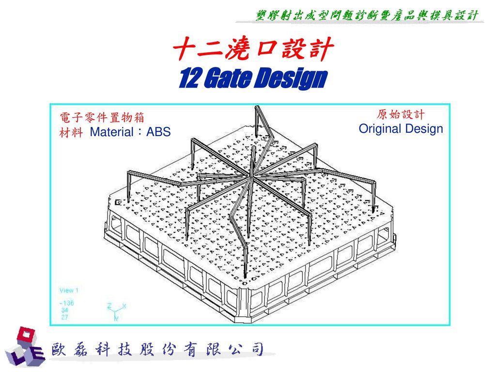 十二澆口設計 12 Gate Design 原始設計 Original Design 電子零件置物箱 材料 Material:ABS