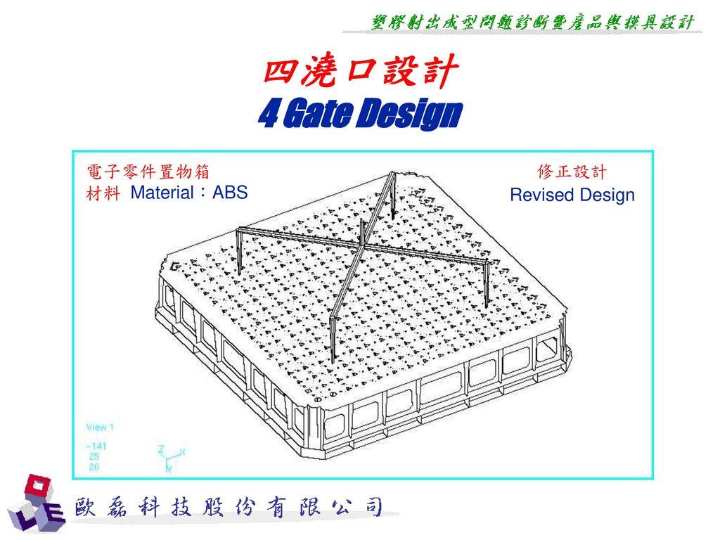 四澆口設計 4 Gate Design 修正設計 Revised Design 電子零件置物箱 材料 Material:ABS