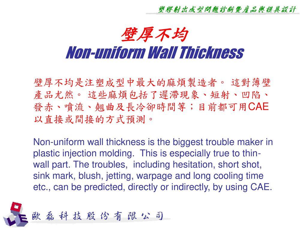 壁厚不均 Non-uniform Wall Thickness