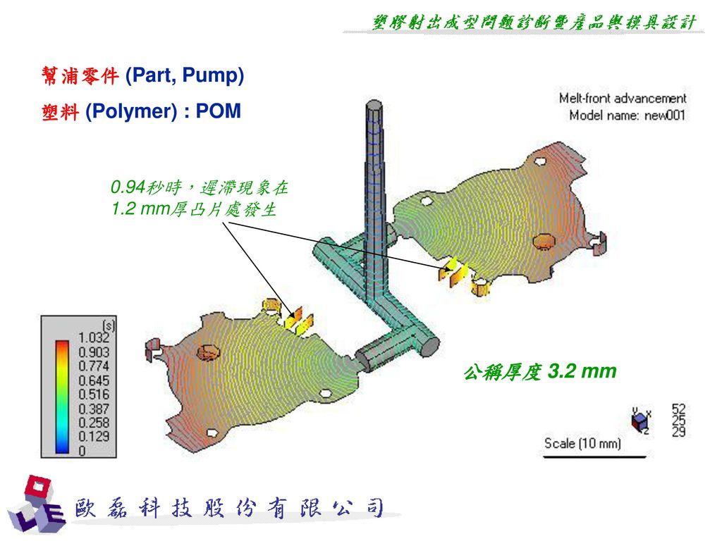 幫浦零件 (Part, Pump) 塑料 (Polymer) : POM 公稱厚度 3.2 mm