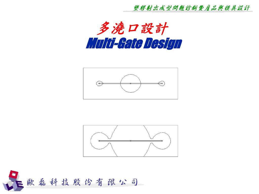 多澆口設計 Multi-Gate Design