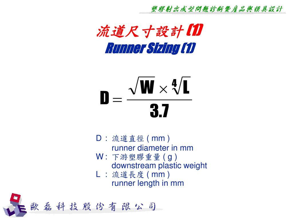 流道尺寸設計 (1) Runner Sizing (1)