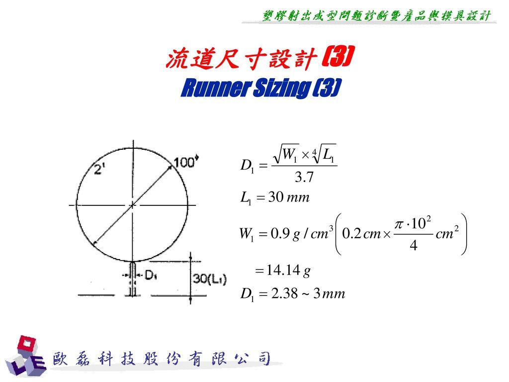 流道尺寸設計 (3) Runner Sizing (3)
