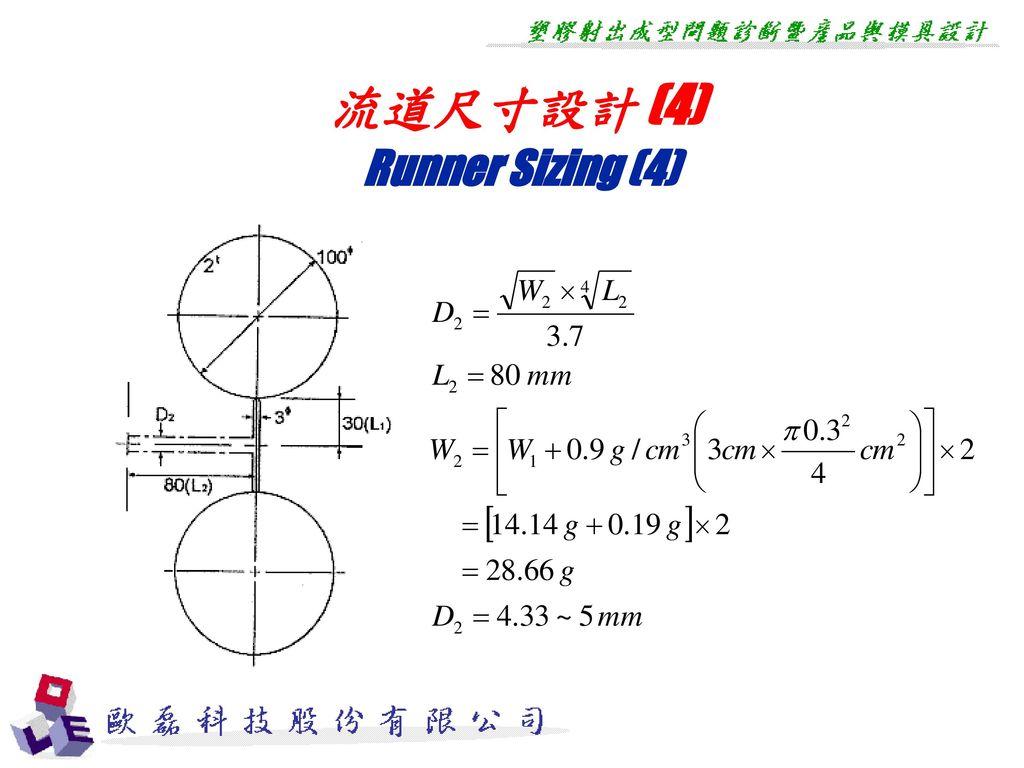 流道尺寸設計 (4) Runner Sizing (4)