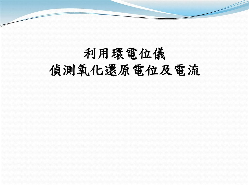 how to make reference electrode fe cn 6