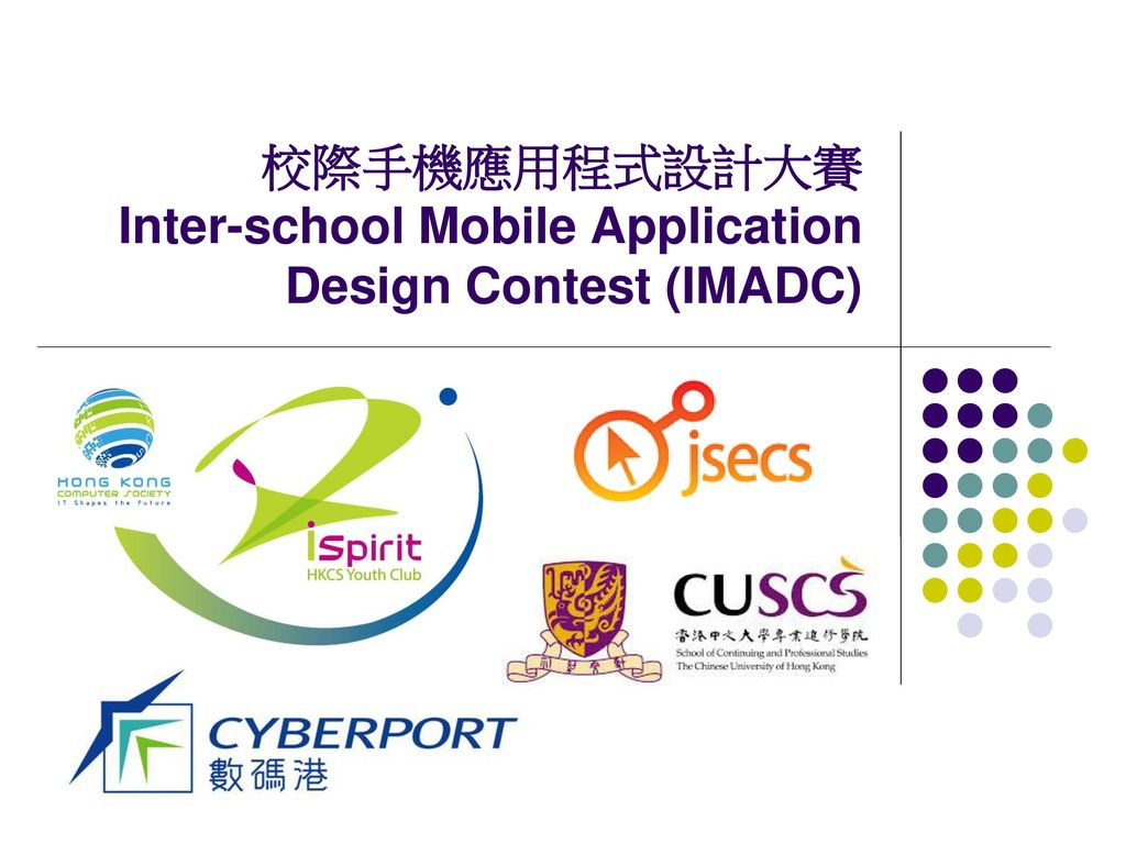 校際手機應用程式設計大賽 Inter-school Mobile Application Design Contest (IMADC)