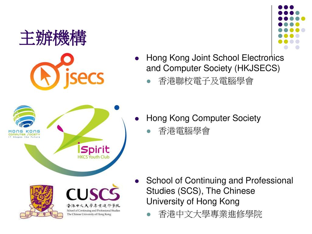 主辦機構 Hong Kong Joint School Electronics and Computer Society (HKJSECS)