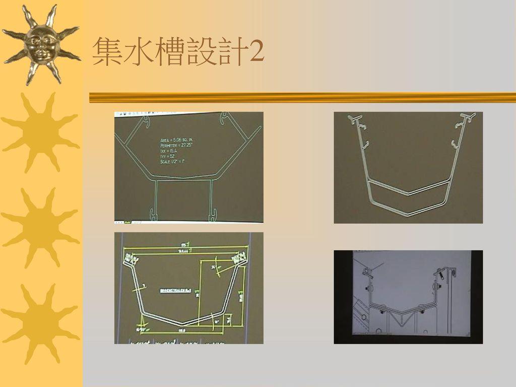 集水槽設計2