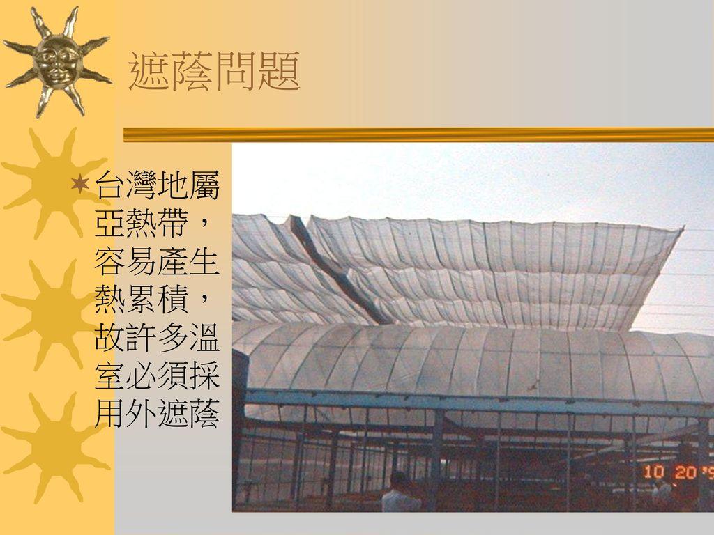 遮蔭問題 台灣地屬亞熱帶,容易產生熱累積,故許多溫室必須採用外遮蔭