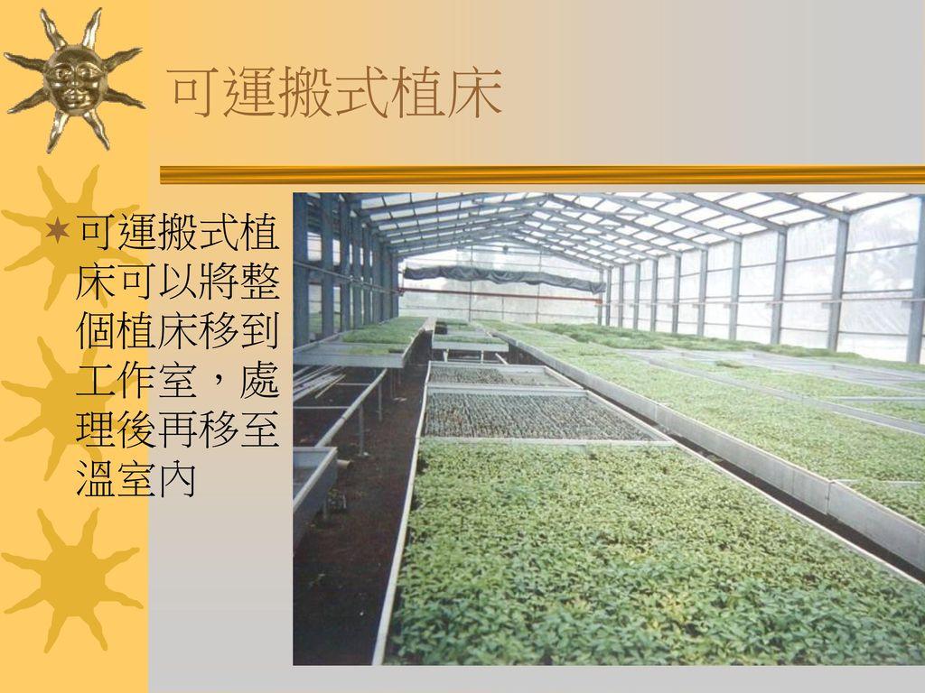 可運搬式植床 可運搬式植床可以將整個植床移到工作室,處理後再移至溫室內