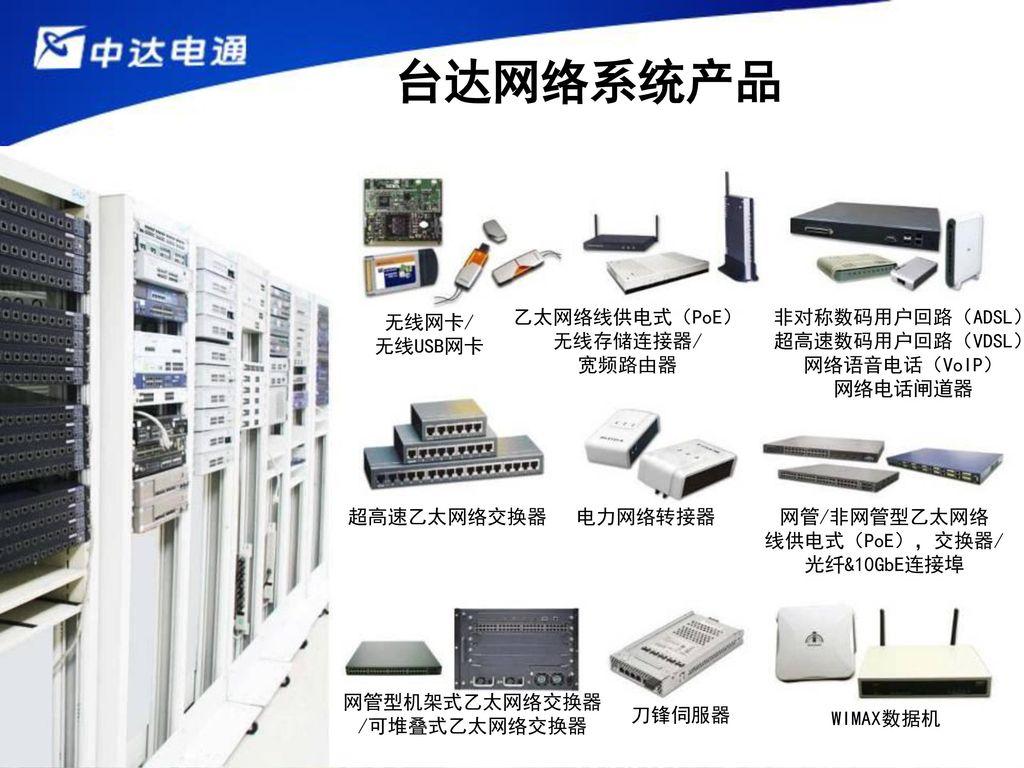 网管型机架式乙太网络交换器/可堆叠式乙太网络交换器