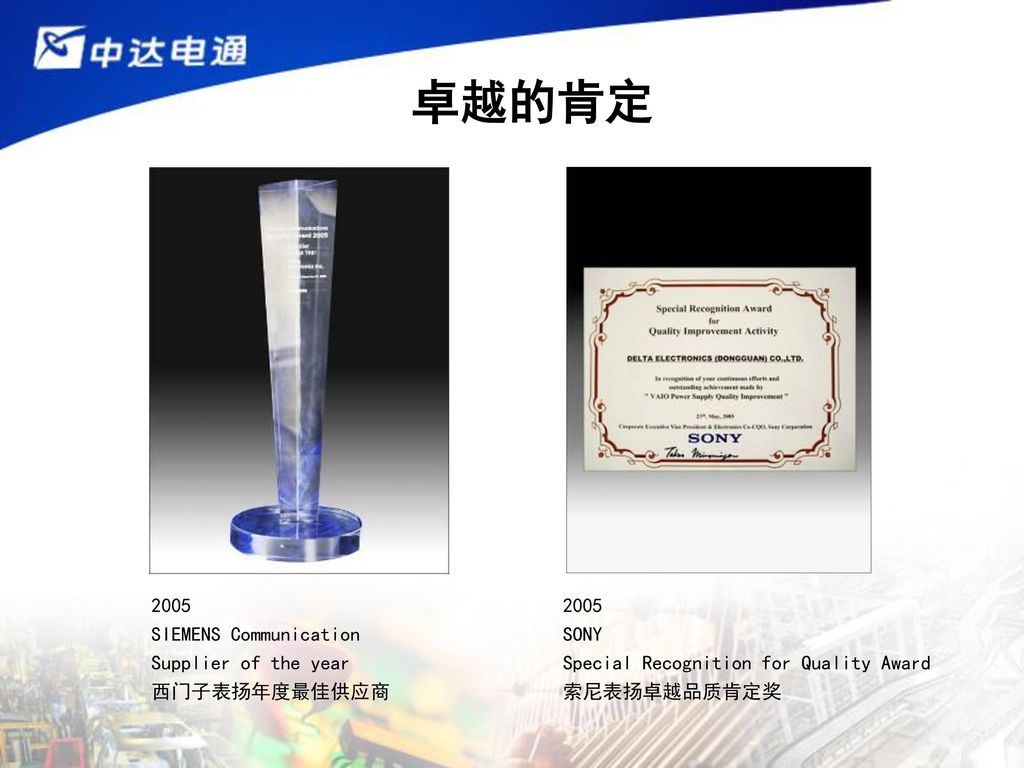 卓越的肯定 2005 SIEMENS Communication Supplier of the year 西门子表扬年度最佳供应商