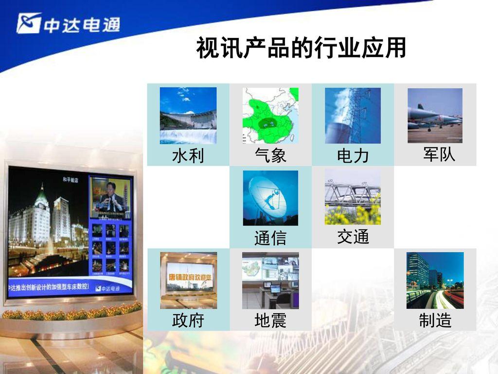 视讯产品的行业应用 水利 气象 电力 军队 通信 交通 政府 地震 制造