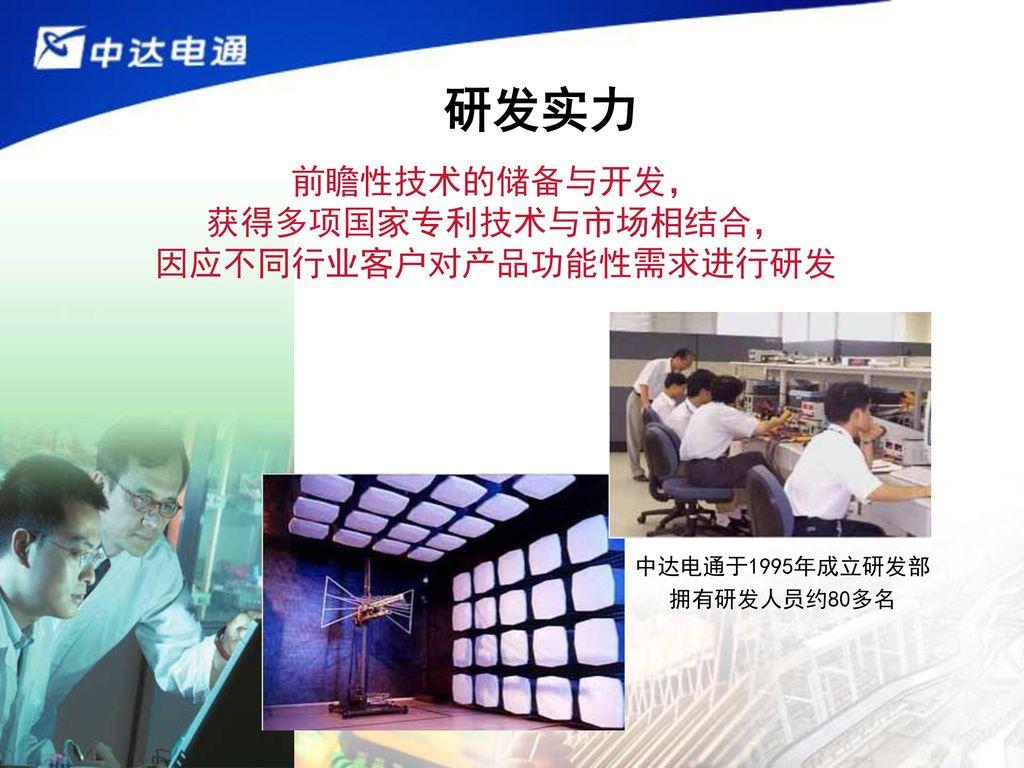 因应不同行业客户对产品功能性需求进行研发
