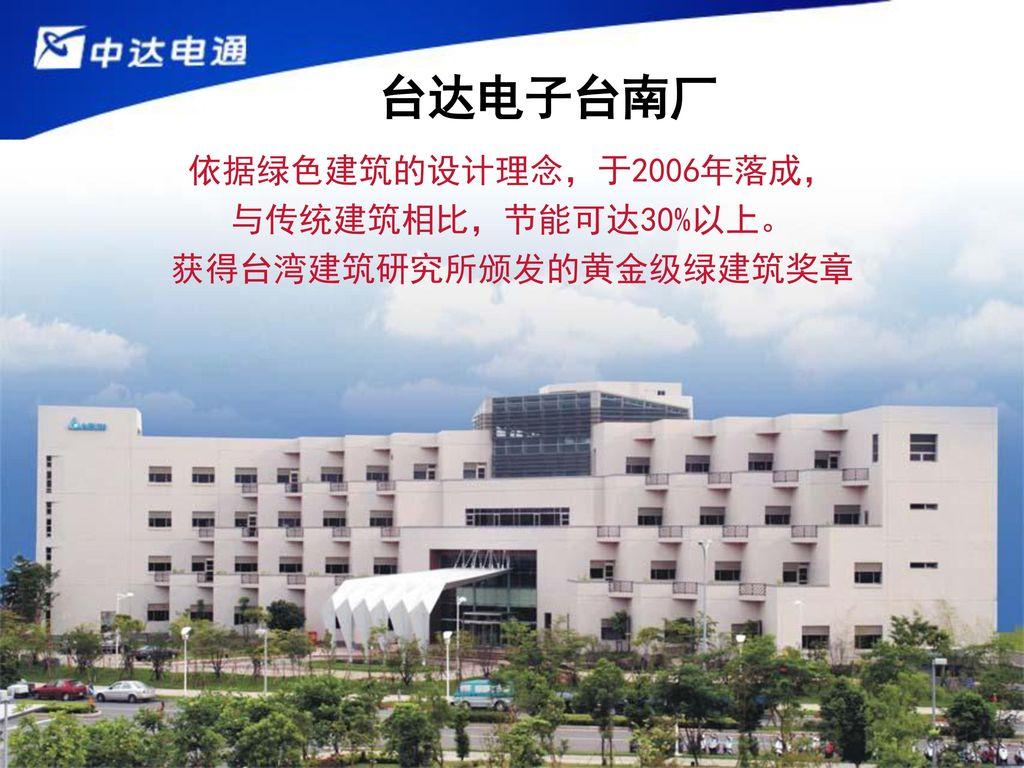 获得台湾建筑研究所颁发的黄金级绿建筑奖章