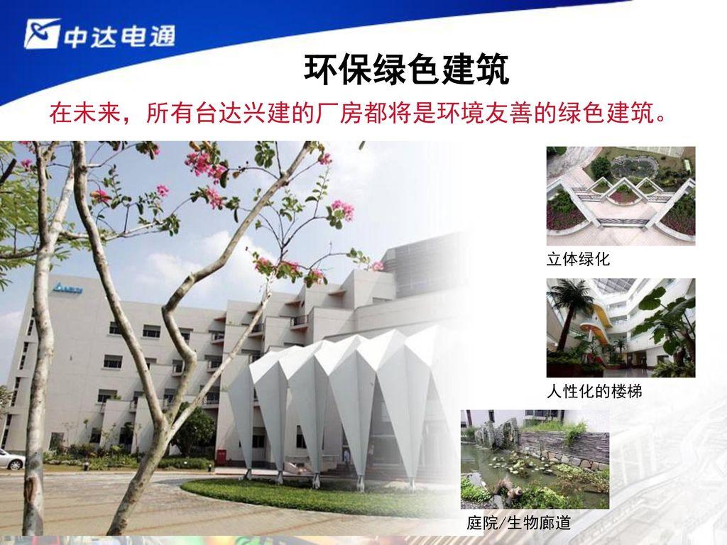 在未来,所有台达兴建的厂房都将是环境友善的绿色建筑。