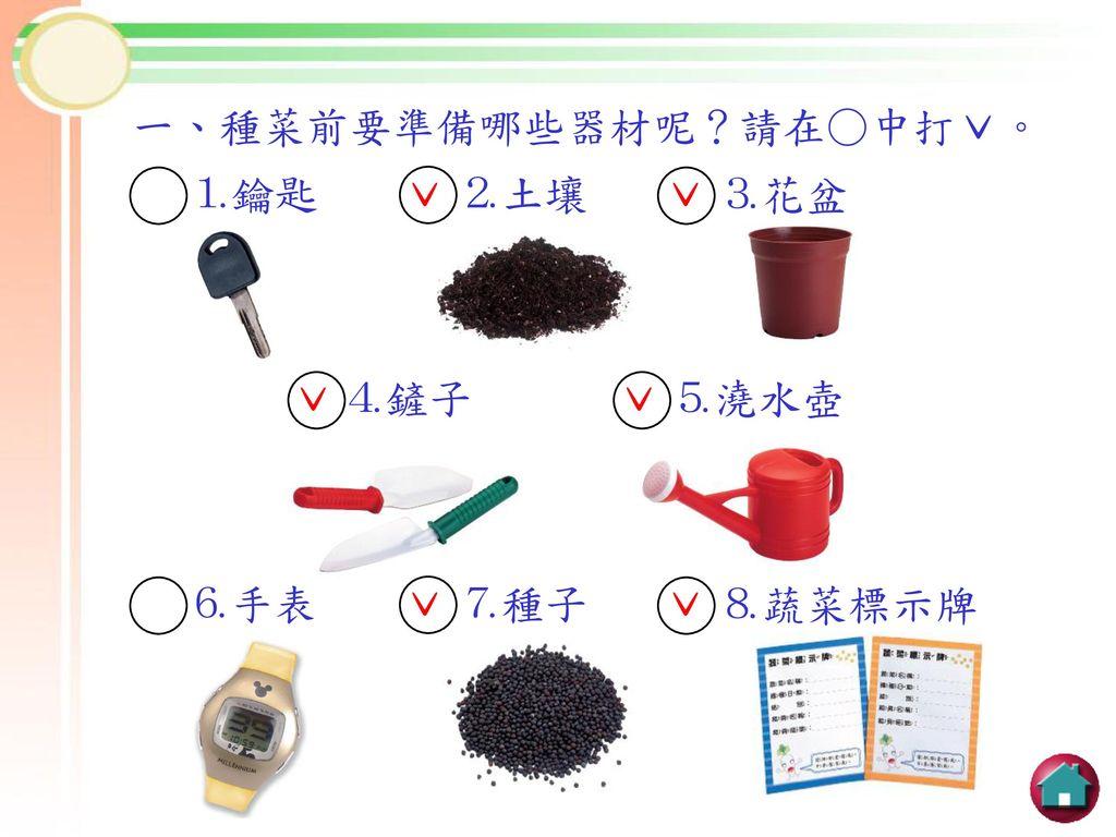 一、種菜前要準備哪些器材呢?請在○中打ˇ。