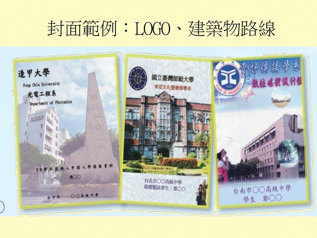 封面範例:LOGO、建築物路線