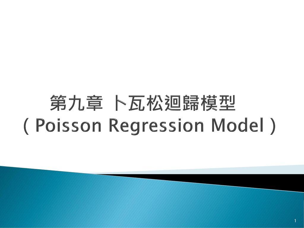 第九章 卜瓦松迴歸模型(Poisson Regression Model)