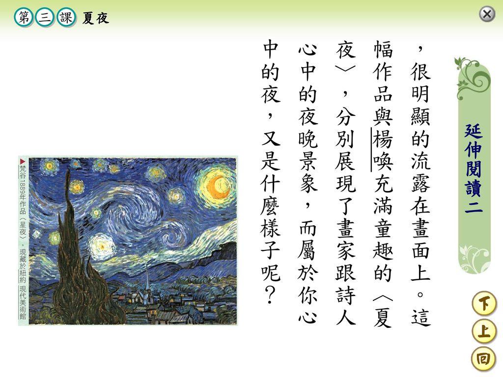 ,很明顯的流露在畫面上。這幅作品與楊喚充滿童趣的︿夏夜﹀,分別展現了畫家跟詩人心中的夜晚景象,而屬於你心中的夜,又是什麼樣子呢?