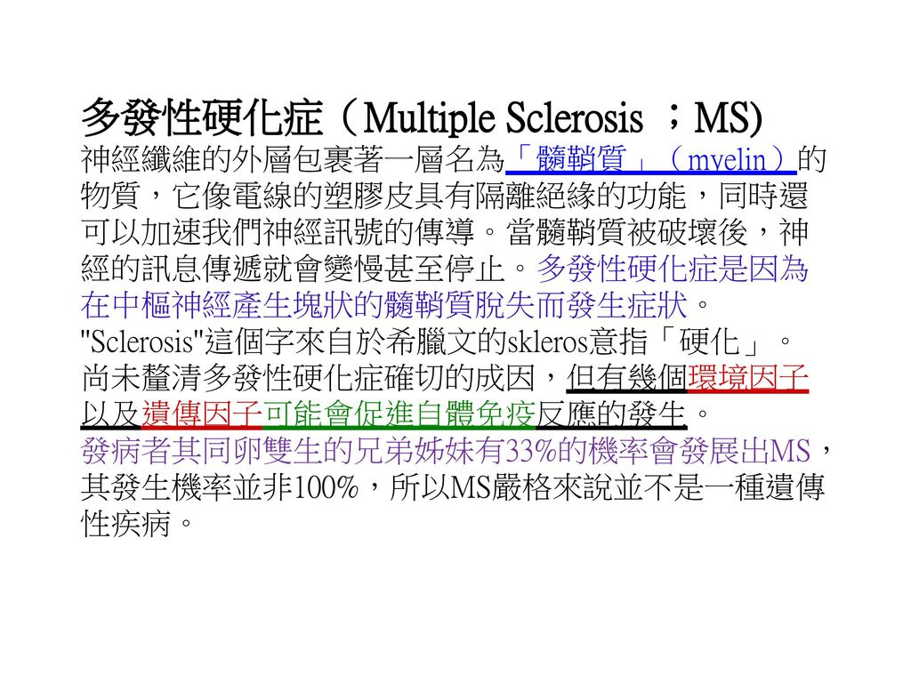 多發性硬化症(Multiple Sclerosis ;MS)