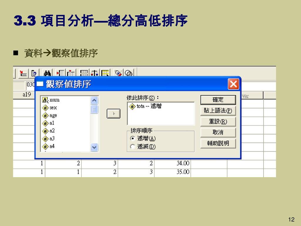 3.3 項目分析—總分高低排序 資料觀察值排序 12 12