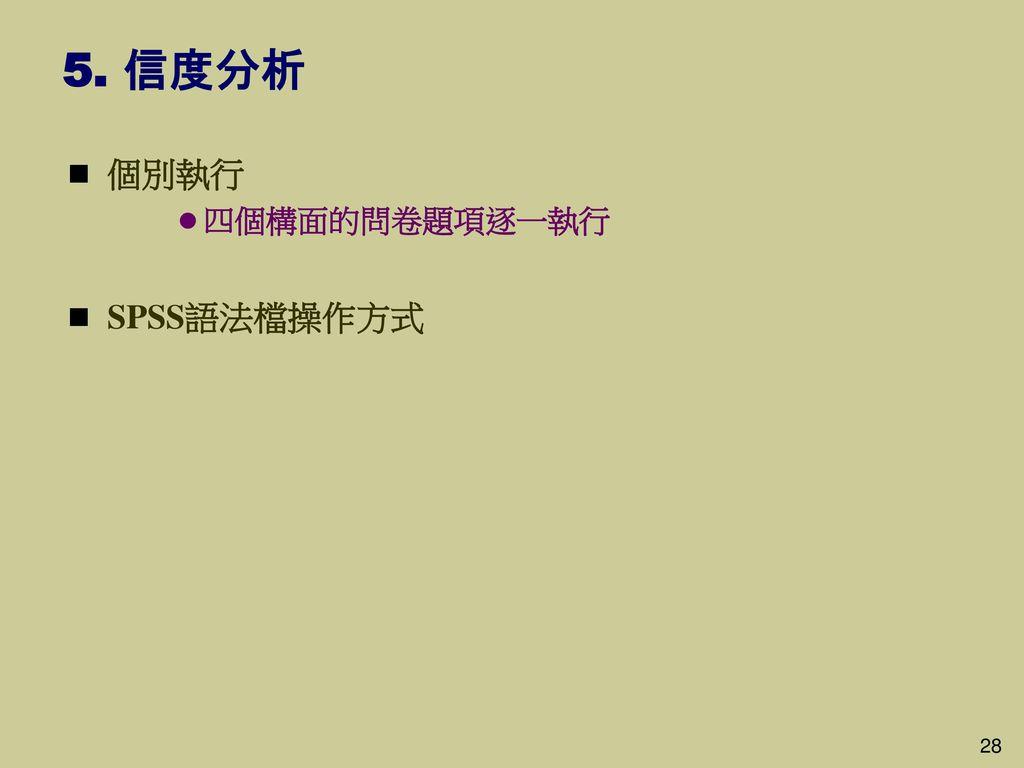 5. 信度分析 個別執行 四個構面的問卷題項逐一執行 SPSS語法檔操作方式 28 28