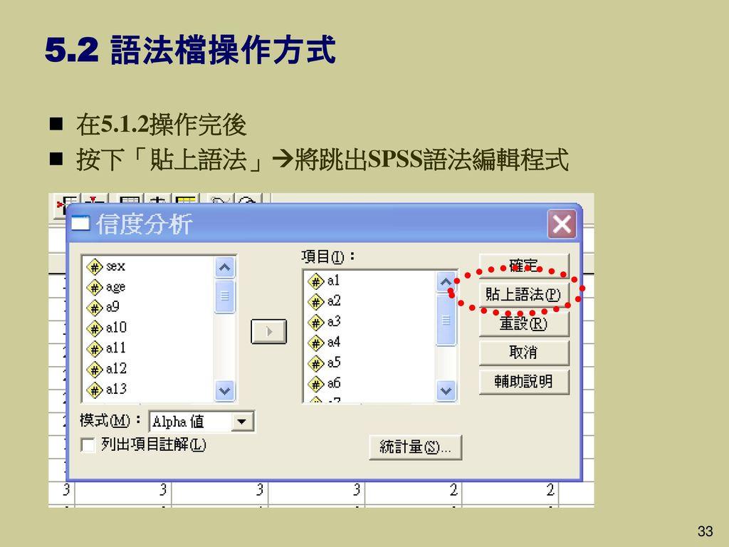 5.2 語法檔操作方式 在5.1.2操作完後 按下「貼上語法」將跳出SPSS語法編輯程式 33 33