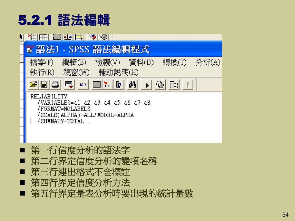 5.2.1 語法編輯 第一行信度分析的語法字 第二行界定信度分析的變項名稱 第三行連出格式不含標註 第四行界定信度分析方法
