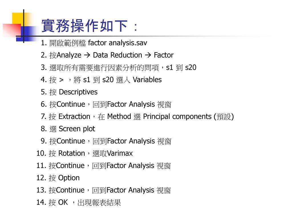 實務操作如下: 1. 開啟範例檔 factor analysis.sav