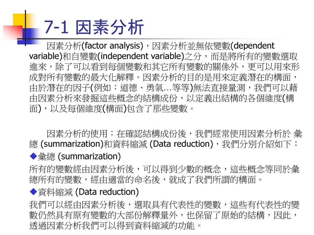 7-1 因素分析